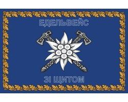 Флаг 10 ОГШБр (отдельная горно-штурмовая бригада) ВСУ. Вариант-09