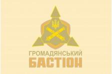 """Флаг ОСО """"ГРАЖДАНСКИЙ БАСТИОН"""""""