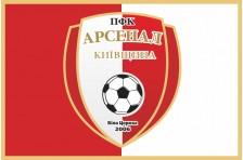 Флаг футбольного клуба «Арсенал-Киевщина» Белая Церковь, Украина. Вариант-1