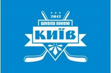 "Флаг Школа хоккея ""Киев"". Вариант–1"