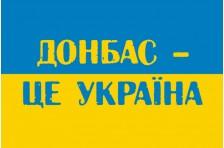 http://zname.com.ua/image/cache/catalog/content/Flagi-UK-NADPISI/Ukraine_NAD_DONBAS-224x148.jpg.pagespeed.ce.5KcXgcE-hR.jpg