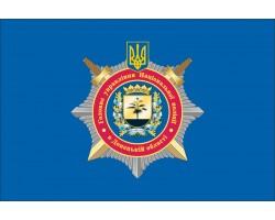 Флаг ГУНП (главное управление Национальной полиции) в Донецкой области Украины