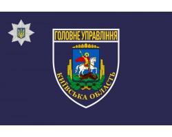 Флаг ГУ НП Украины в Киевской области