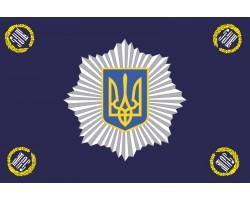 Флаг МВД (Министерство внутренних дел) Украины