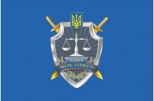 Флаг Генеральной Прокуратуры Украины