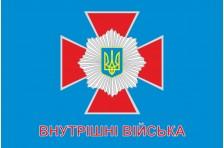 Флаг ВВ (внутренние войска) Украины