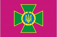 Флаг ГПС (Государственная пограничная служба) Украины