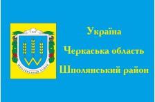 Флаг Шполянского района Черкасской области Украины