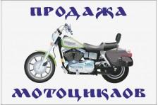 Флаг указатель «ПРОДАЖА МОТОЦИКЛОВ»