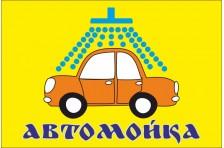 Флаг указатель «АВТОМОЙКА». Вариант-2