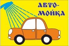 Флаг указатель «АВТОМОЙКА». Вариант-1