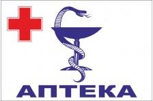 Флаг указатель «Аптека». Вариант-1