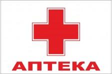 Флаг указатель «Аптека». Вариант-2