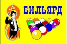 Флаг указатель «БИЛЬЯРД». Вариант-2