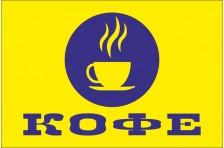 Флаг указатель «КОФЕ». Вариант-2