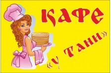 "Флаг указатель «КАФЕ ""У Тани""»"