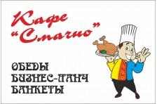 """Флаг указатель «КАФЕ """"Смачно""""»"""