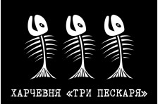 Флаг указатель «Харчевня ТРИ ПЕСКАРЯ»