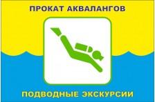 Флаг указатель «ПРОКАТ АКВАЛАНГОВ, ПОДВОДНЫЕ ЭКСКУРСИИ». Вариант-1
