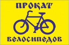 Флаг указатель «ПРОКАТ ВЕЛОСИПЕДОВ»