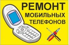 Флаг указатель «РЕМОНТ МОБИЛЬНЫХ ТЕЛЕФОНОВ». Вариант-1