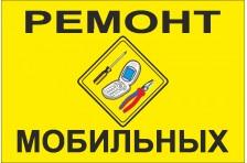 Флаг указатель «РЕМОНТ МОБИЛЬНЫХ ТЕЛЕФОНОВ». Вариант-2