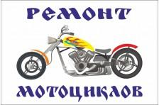 Флаг указатель «РЕМОНТ МОТОЦИКЛОВ»
