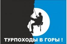 Флаг указатель «ТУРПОХОДЫ В ГОРЫ». Вариант-2
