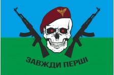 """Флаг """"Завжди Перші"""" (ДШВ). Вариант-02"""