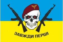 """Флаг """"Завжди Перші"""" (ДШВ). Вариант-03"""