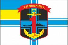 Флаг 1 РМП (рота морской пехоты) 1 ОБМП 36 ОБрМП ВМС Украины. Вариант-02