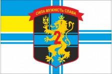 Флаг 2 РМП (рота морской пехоты) 1 ОБМП 36 ОБрМП ВМС Украины. Вариант-02