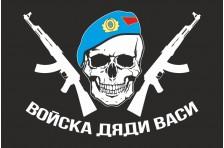 """Флаг """"Войска дяди Васи"""" (ВДВ). Вариант-01"""