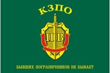 Флаг «Бывших пограничников не бывает!» КЗПО