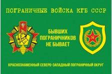 Флаг «Бывших пограничников не бывает». Краснознаменный Северо-Западный пограничный округ