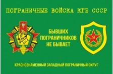 Флаг «Бывших пограничников не бывает». Краснознаменный Западный пограничный округ