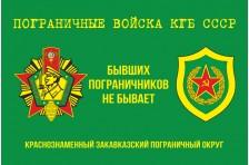 Флаг «Бывших пограничников не бывает». Краснознаменный Закавказский пограничный округ