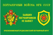 Флаг «Бывших пограничников не бывает». Краснознаменный Среднеазиатский пограничный округ