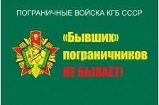 Флаг «Бывших пограничников не бывает!». Вариант-1