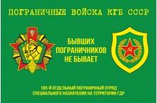 Флаг «Бывших пограничников не бывает». 105 ОПОСН на территории ГДР