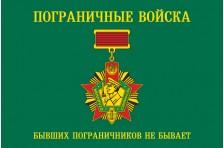Флаг «Бывших пограничников не бывает!». Вариант-2