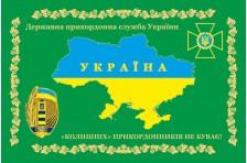 Флаг «Бывших пограничников не бывает!». Вариант-3