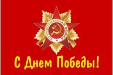 Флаг «С Днем ПОБЕДЫ!», 9 МАЯ