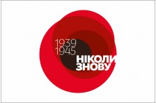 Флаг «НІКОЛИ ЗНОВУ», 1939-1945гг. Вариант-03