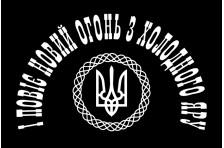 Флаг Батьки Махно «І ПОВІЕ НОВИЙ ОГОНЬ З ХОЛОДНОГО ЯРУ»