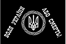 Флаг Батьки Махно «ВОЛЯ УКРАЇНИ АБО СМЕРТЬ». Вариант-01