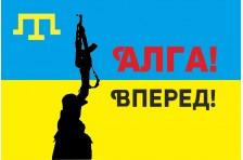 Флаг «АЛГА ВПЕРЕД»