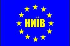 Флаг «Киев - Европа»