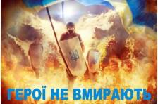Флаг «ГЕРОЇ НЕ ВМИРАЮТЬ». Вариант-2