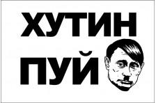 Флаг ХУТИН ПУЙ
